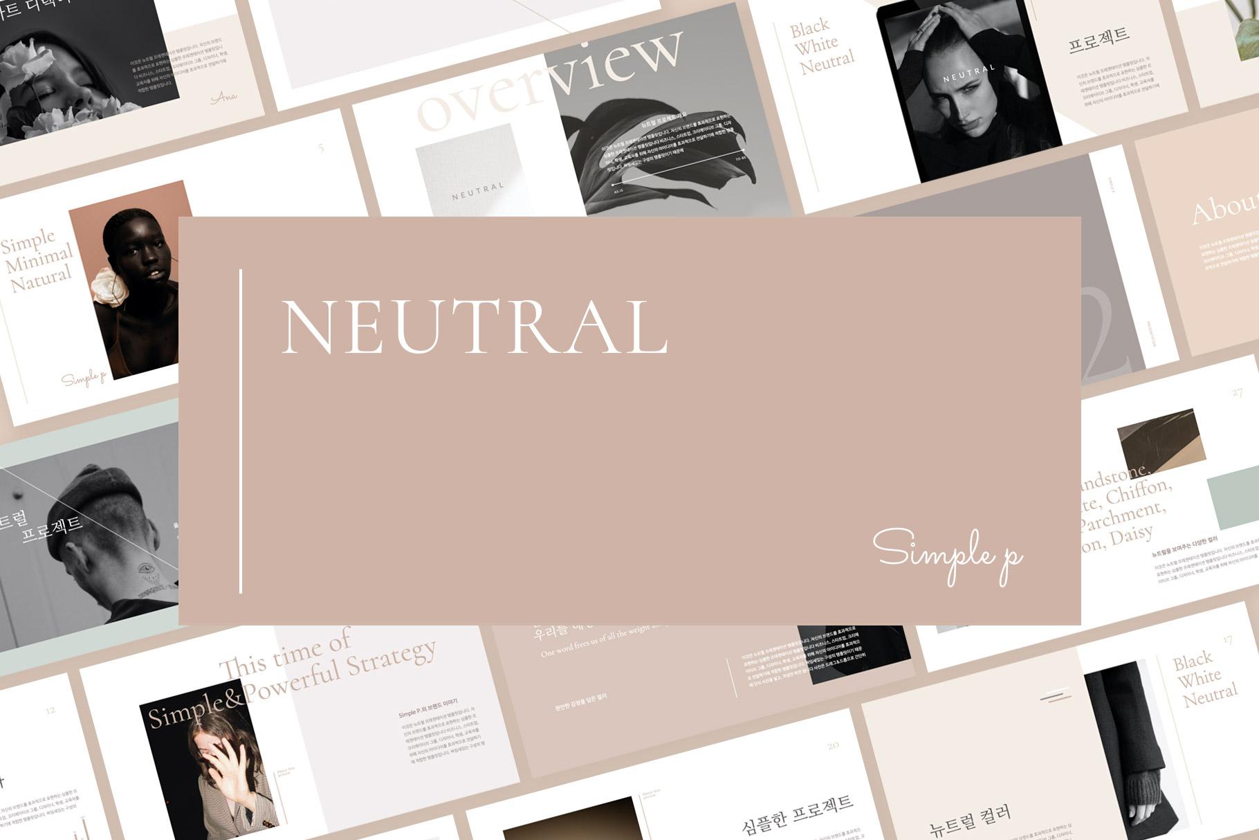 Neutral Presentation Template